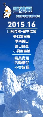 雪精靈滑雪營,北海道,富山包機